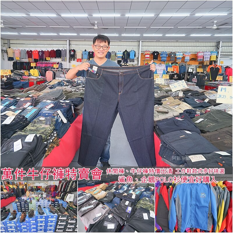 大里萬件牛仔褲特賣會-01