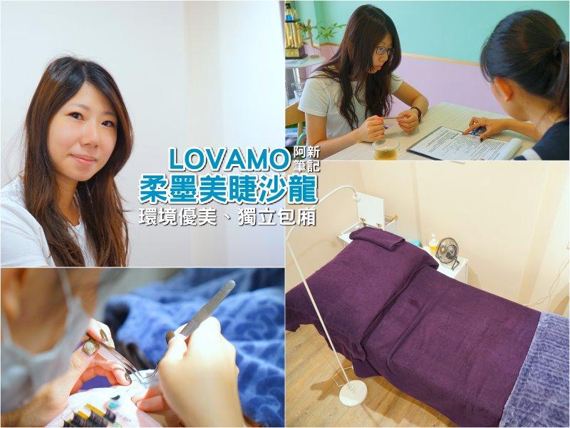 LOVAMO柔墨美睫沙龍-01