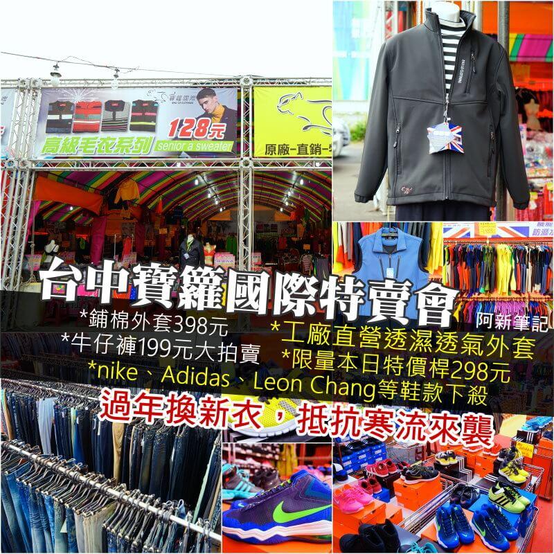 台中北屯區特賣會-1