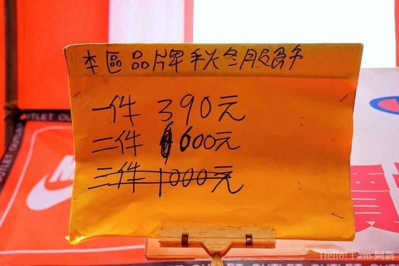 台中東勢特賣會-77