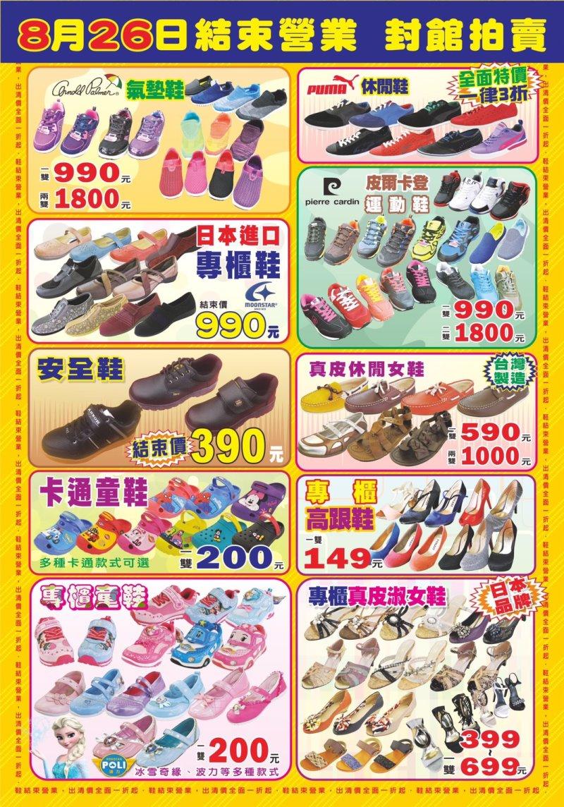 鞋久聯合拍照-32