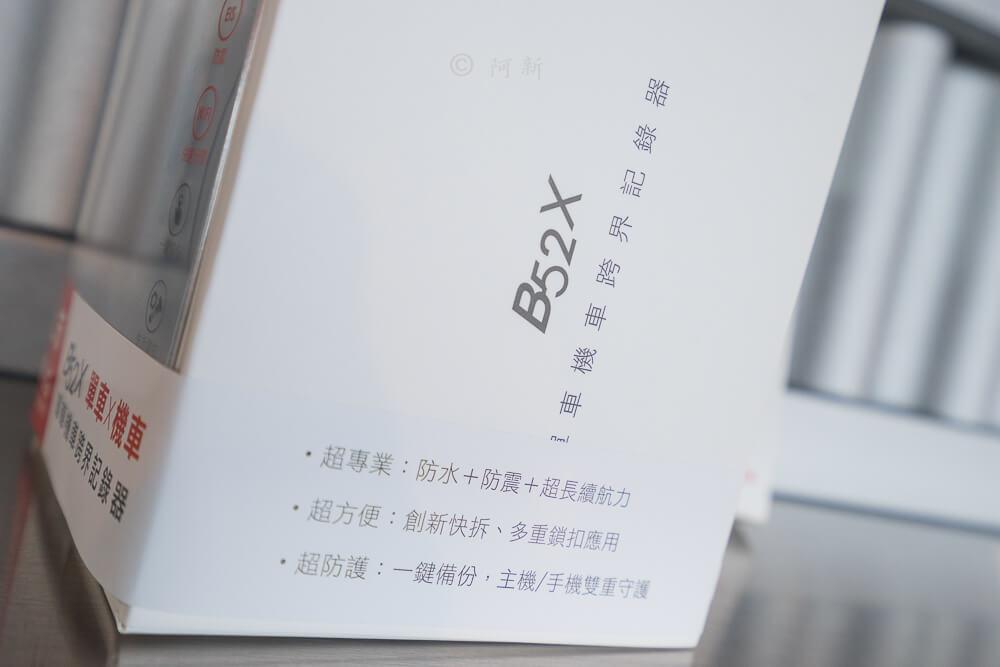 B52X機車行車紀錄器-03