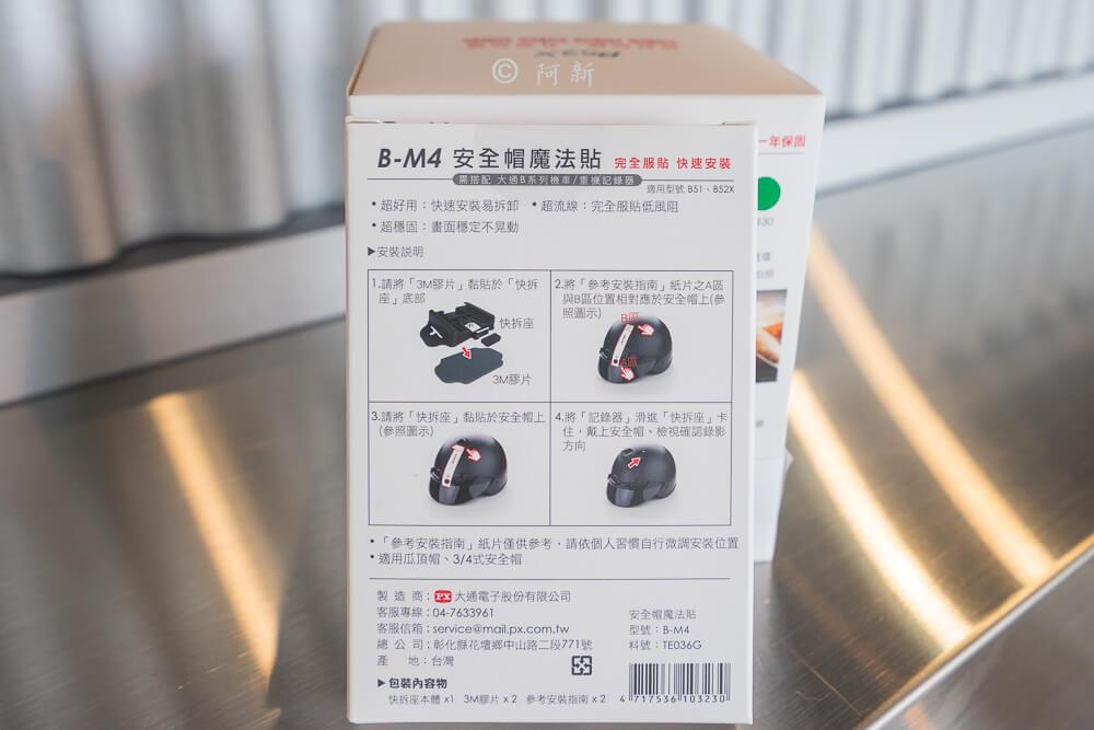 B52X機車行車紀錄器-07