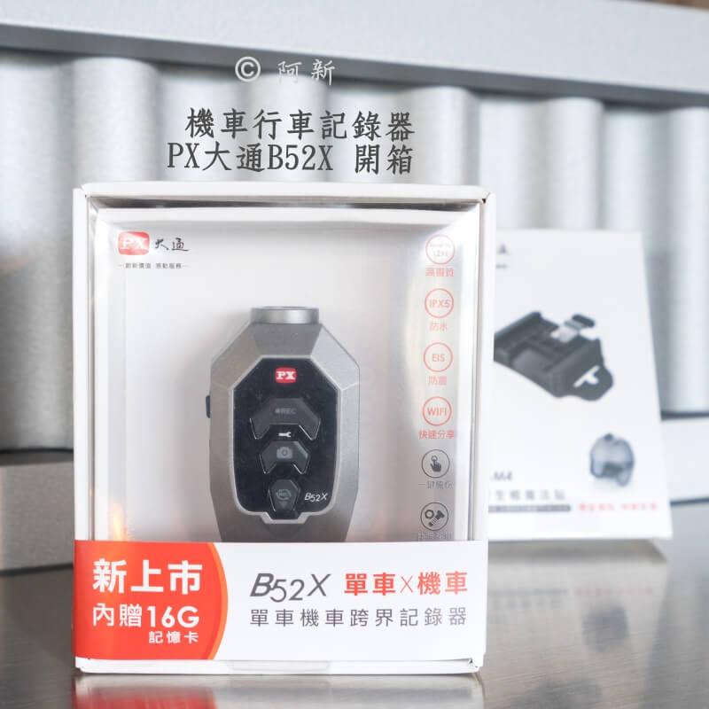 B52X機車行車紀錄器-01