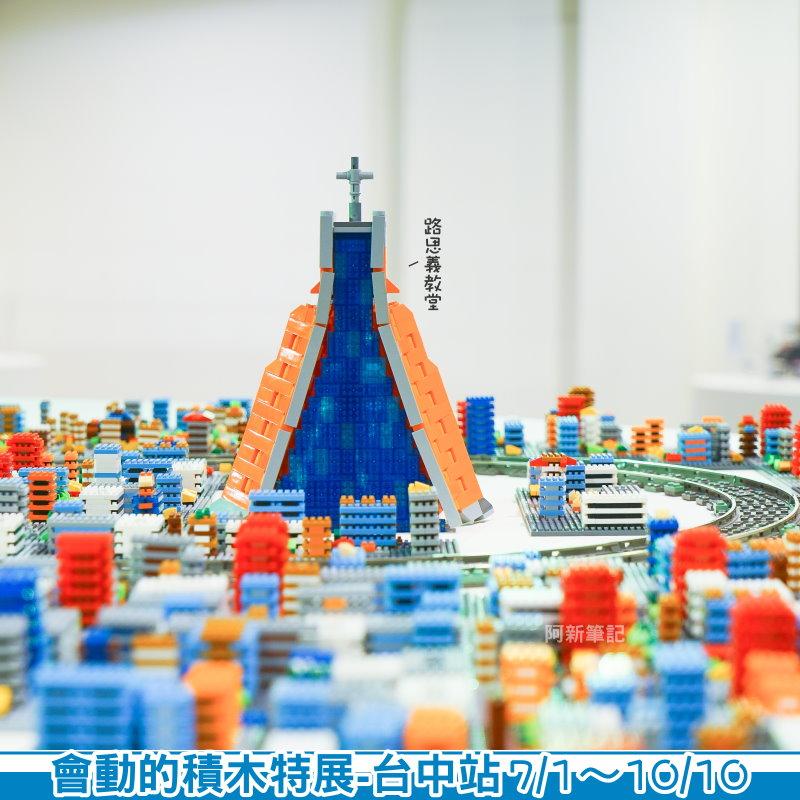 台中會動的積木特展-01