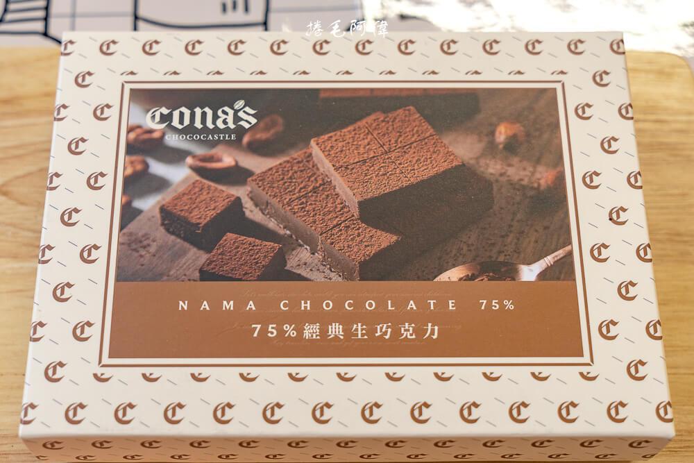 Conas,Cona's,Conas妮娜巧克力,妮娜巧克力,妮娜巧克力城堡,台灣巧克力