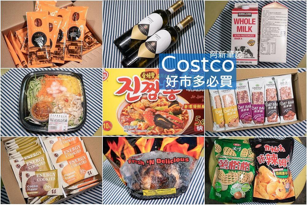 costco,好市多costco特價商品,costco會員,Costco好市多必買,,costco必買,好市多台中,costco營業時間,好市多商品,costco 優惠,好市多熱賣商品,好市多costco特價商品
