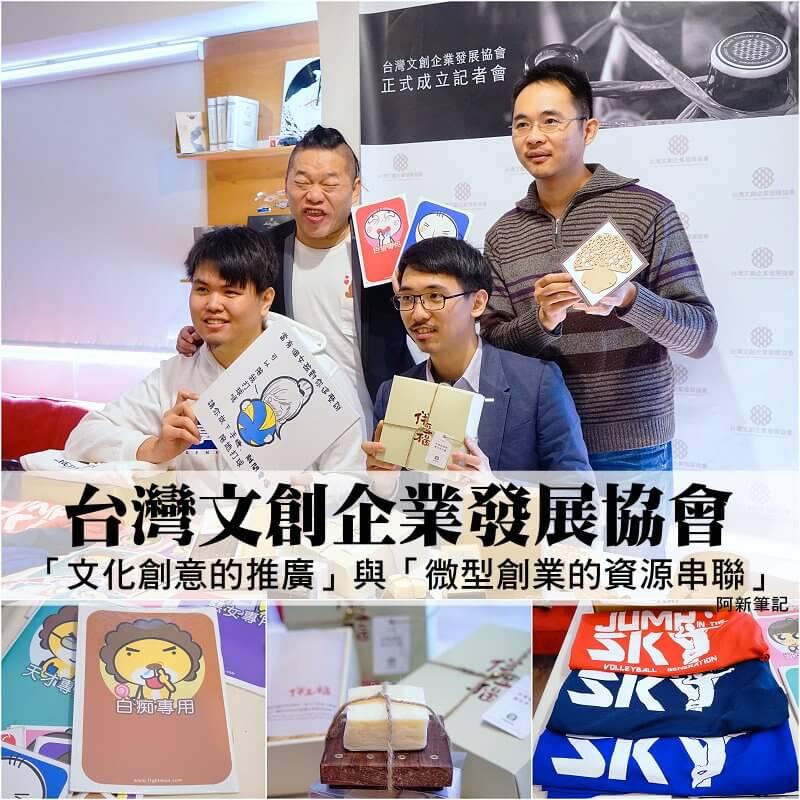 台灣文創企業發展協會-1