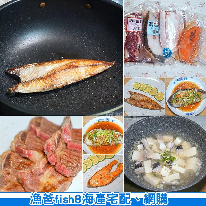 漁爸fish8 宅配網購漁產直送到家,免出門也能買到高品質海鮮、水產,新鮮、快速又平價!