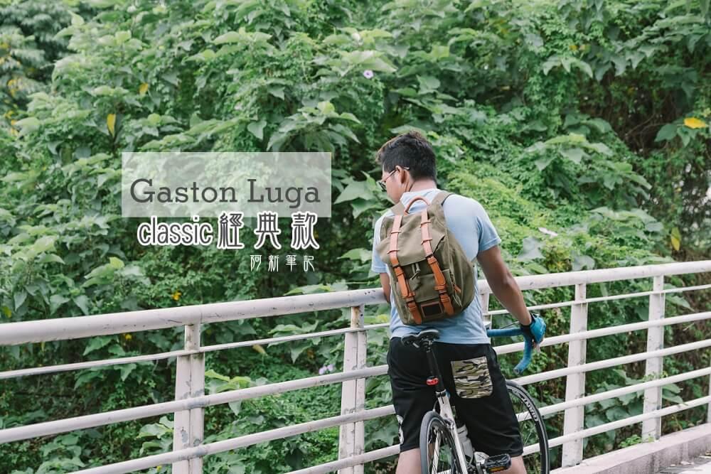 瑞典背包,Gaston