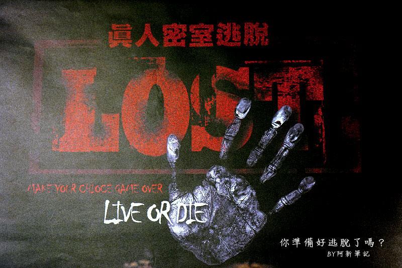 LOST密室逃脫-01