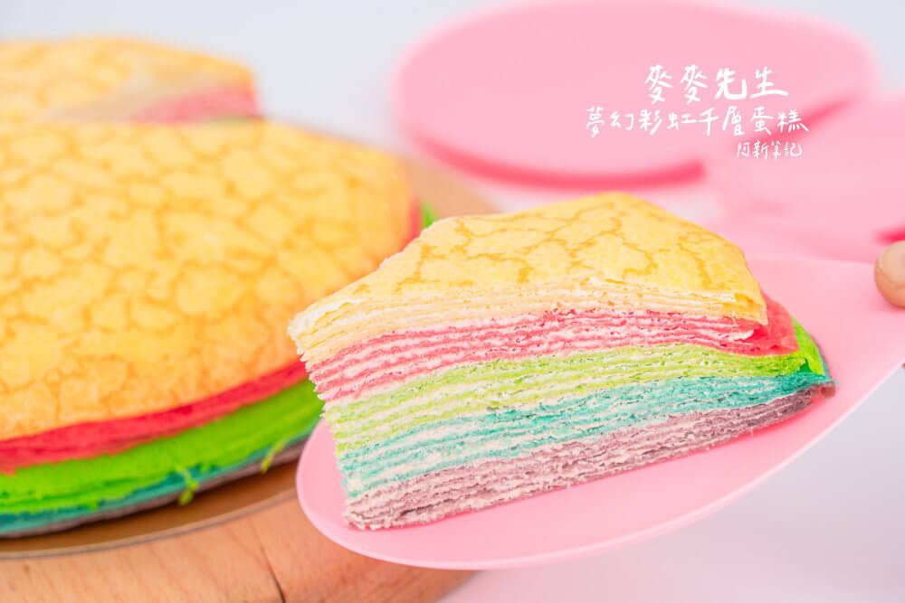 麥麥先生,麥麥先生評價,麥麥先生千層蛋糕,麥麥先生彩虹千層,麥麥先生彩虹千層評價,麥麥先生夢幻彩虹千層蛋糕,彩虹千層蛋糕哪裡買,彩虹千層蛋糕宅配