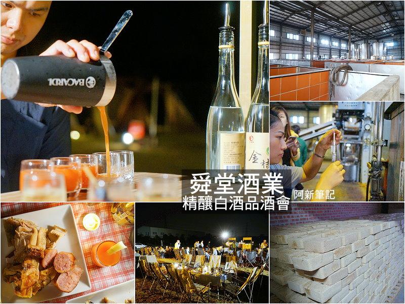 舜堂酒業品酒會|拜訪台中萊嘉酒廠,打破傳統,精釀白酒酒質超棒,還有體驗歡樂高粱派對。