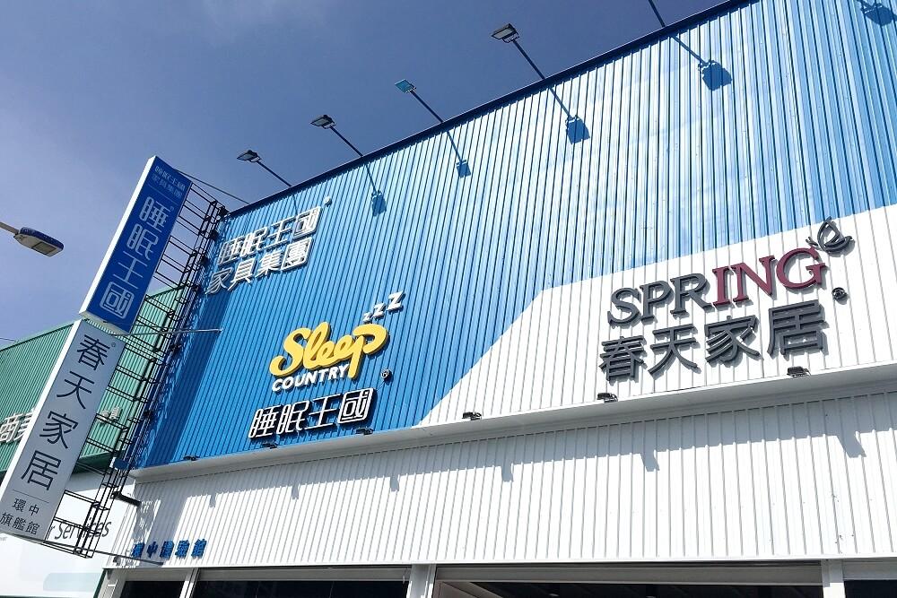 20 - 熱血採訪 限時11天,睡眠王國台中旗艦店改裝新開幕!二樓還有春天家居