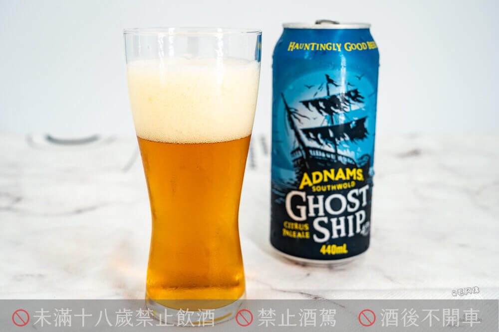 Adnams Ghost Ship,艾登斯幽靈船淡色艾爾,艾登斯幽靈船,超商啤酒,711啤酒,外國啤酒