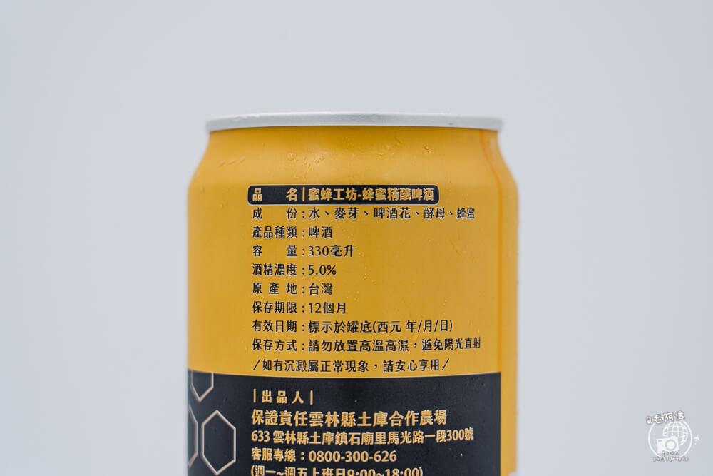 蜂蜜精釀啤酒,蜂蜜啤酒,館長啤酒,台灣製造 啤酒