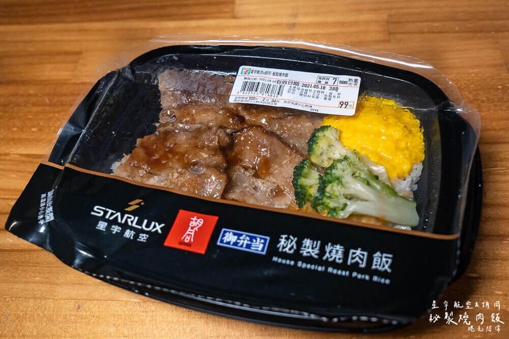 星宇航空秘製燒肉飯,星宇航空飛機餐,秘製燒肉飯,星宇航空聯名,711聯名便當,超商美食,711超商美食,微波美食