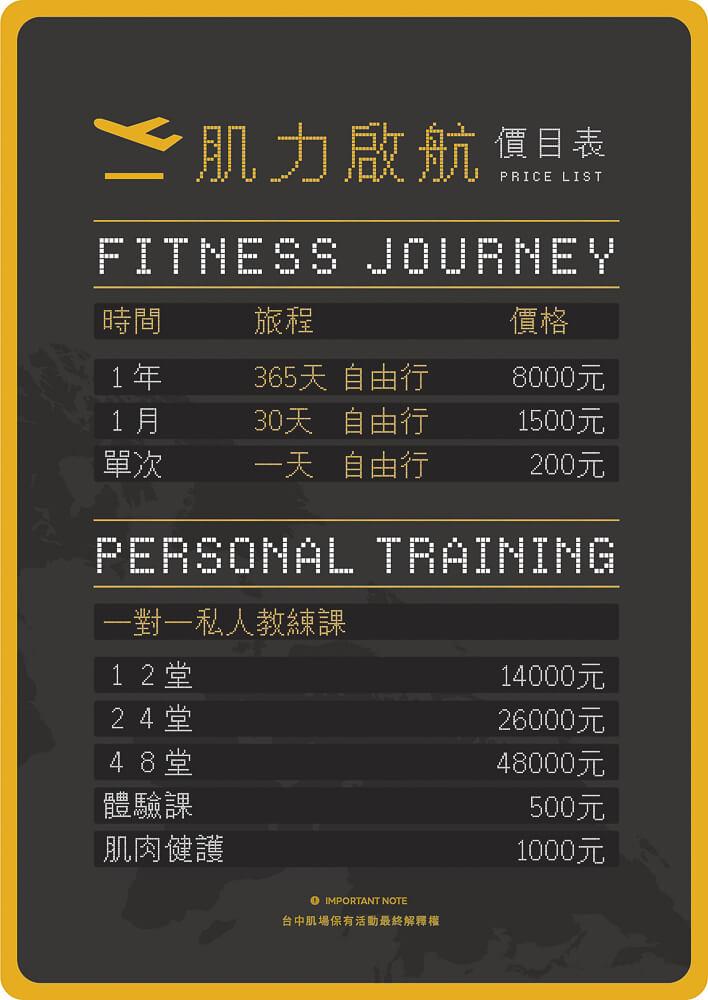 台中肌場,台中肌場運動工作室,台中肌場 運動工作室,台中運動工作室,台中健身房,台中健身房推薦,台中 健身房,養肌場
