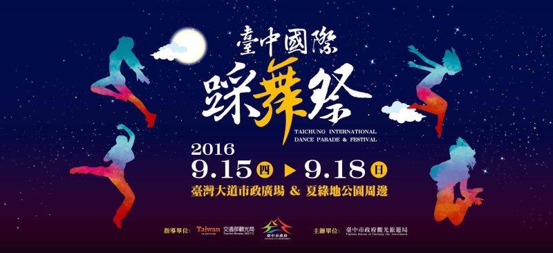 2016臺中國際踩舞祭-台體-0111