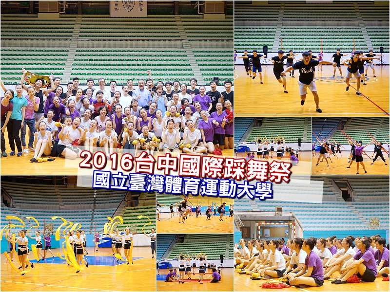 2016臺中國際踩舞祭-台體-01111