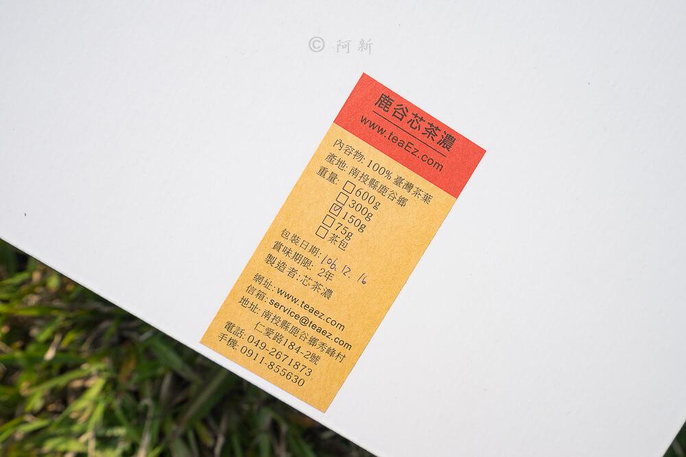 鹿谷芯茶濃凍頂烏龍茶專賣店-03