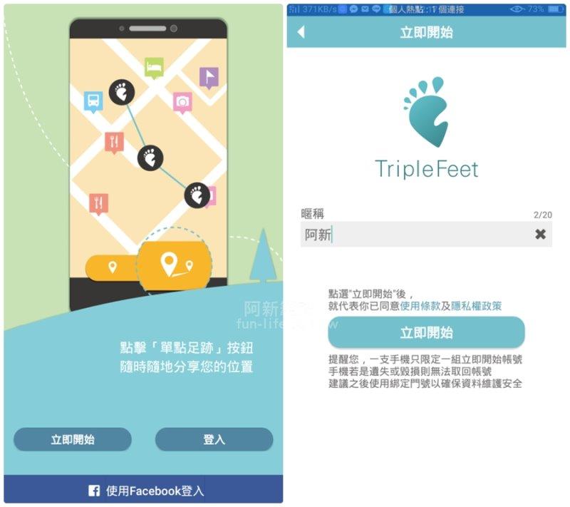 triplefeet-02
