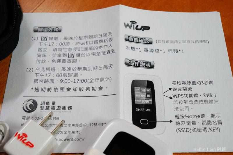 超能量WI-UP-05