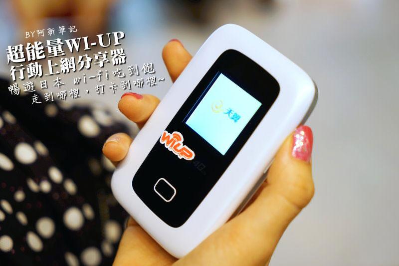 超能量WI-UP-01