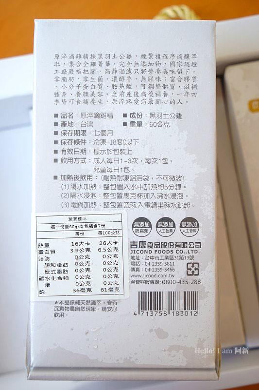 農純鄉原淬滴雞精 -04