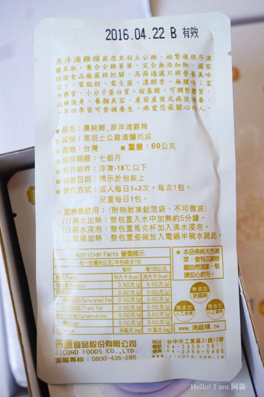 農純鄉原淬滴雞精 -06