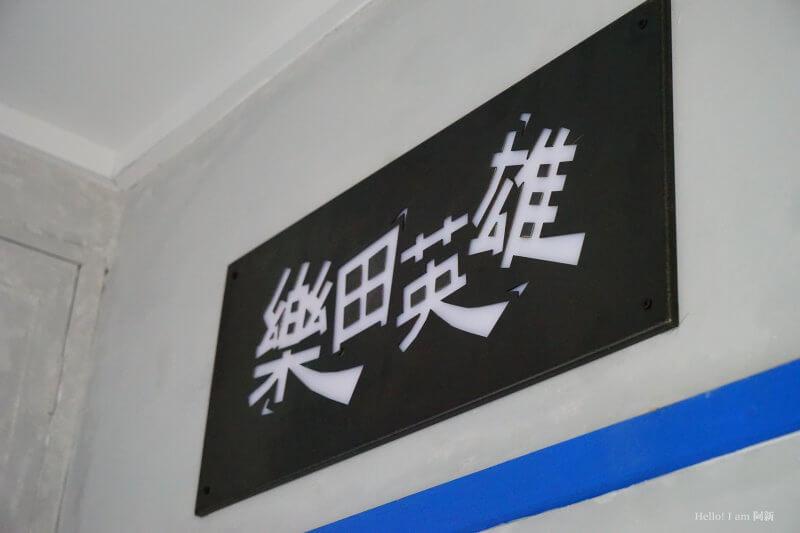 審計新村-38
