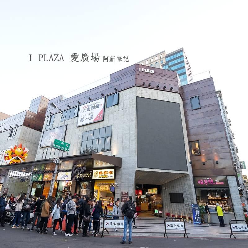 台中I PLAZA廣場-01