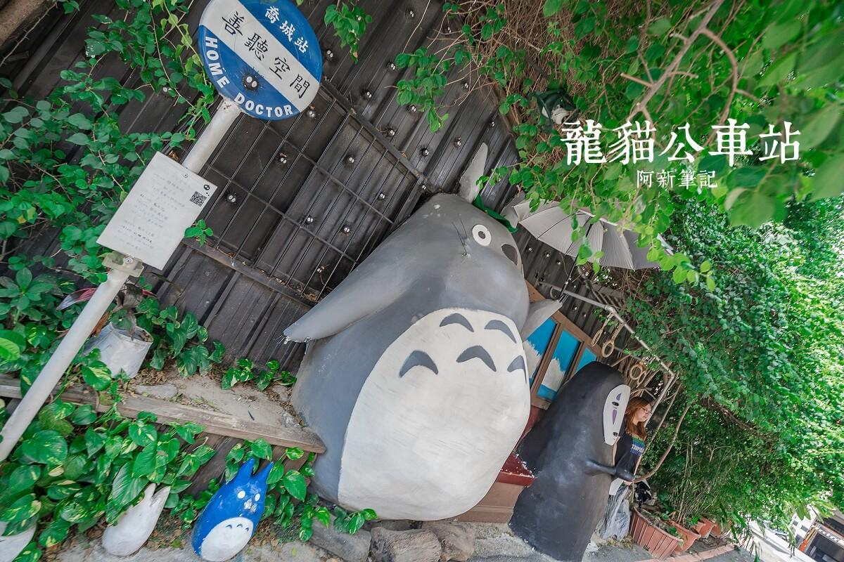 大里龍貓公車,大里龍貓,台中龍貓,台中龍貓公車-01