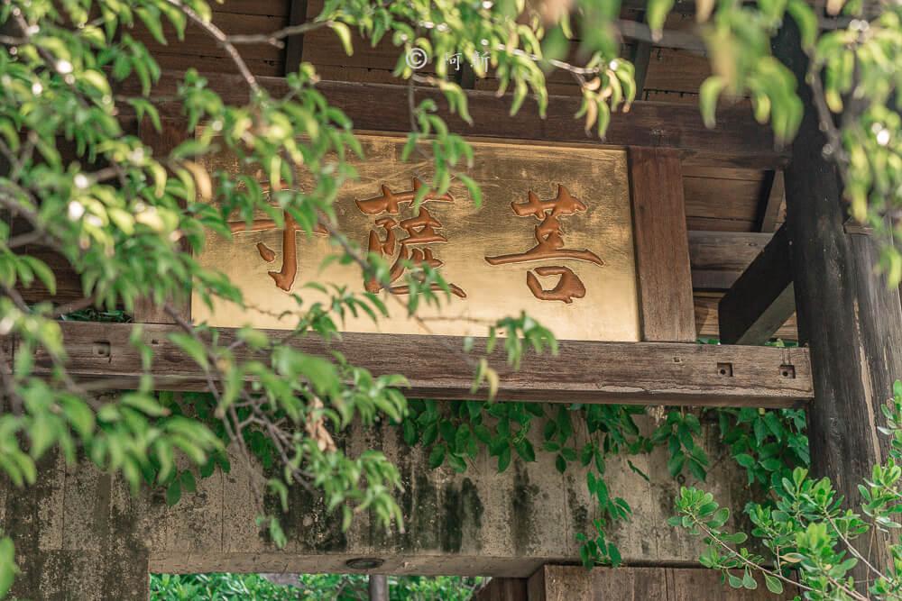 台中菩薩寺,大里菩薩寺,菩薩寺地址-05