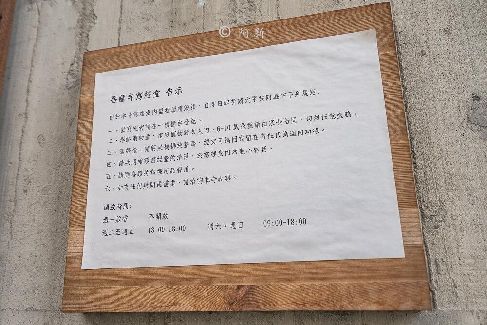 台中菩薩寺,大里菩薩寺,菩薩寺地址-43