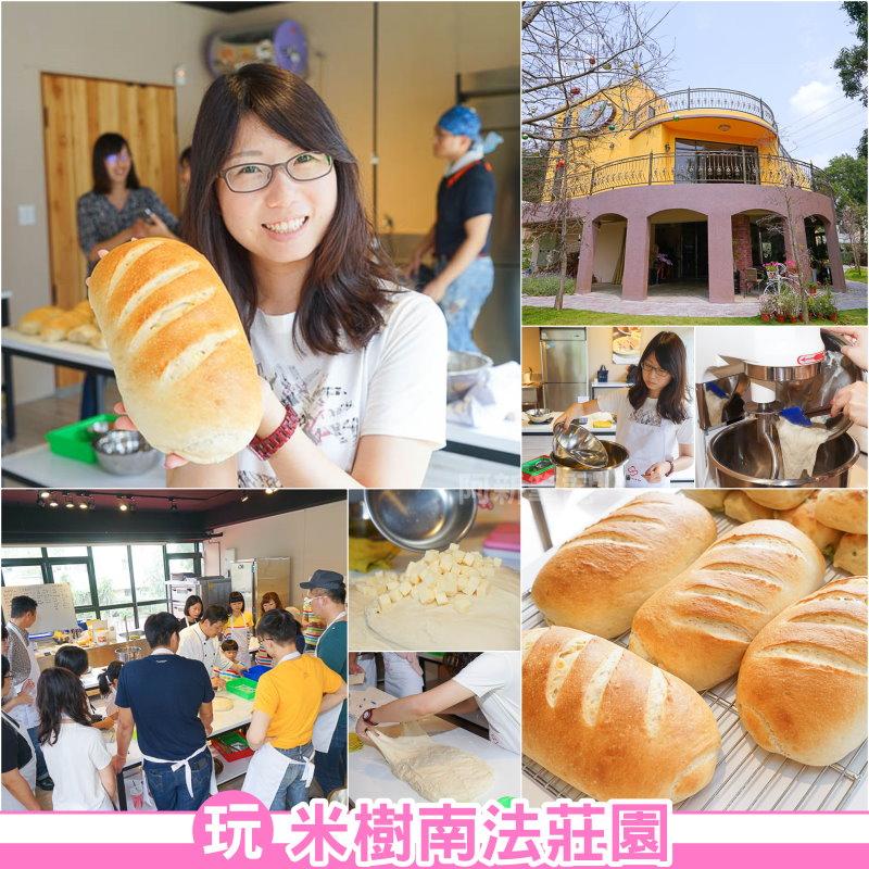 米樹南法莊園|台中烘焙DIY課程來啦!三款手工麵包加餐點可以享用,還能帶走滿滿麵包,超適合情侶、親子活動!大推薦~