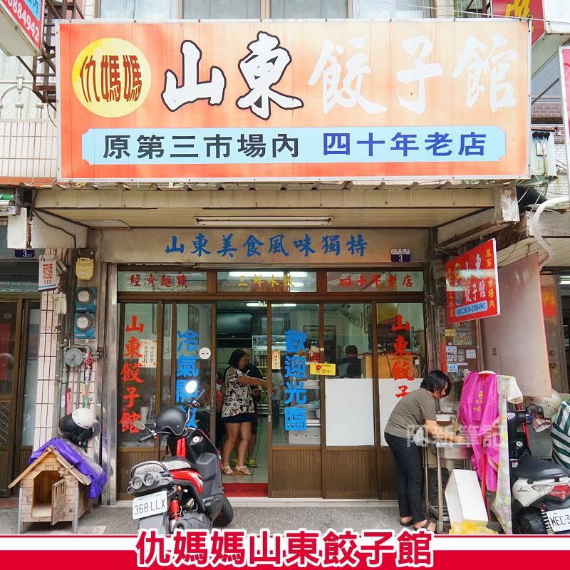 仇媽媽山東餃子館|台中東勢美食推薦,隱藏巷弄內40年老店,手工水餃大顆皮Q餡料多,吃起來超過癮。