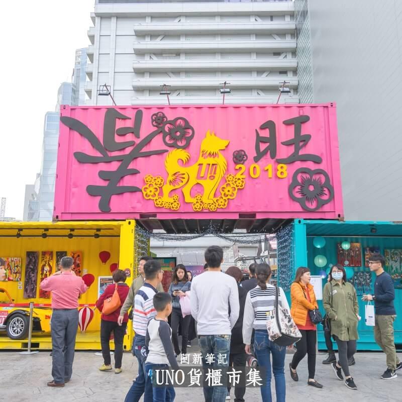 台中UNO貨櫃市集-01