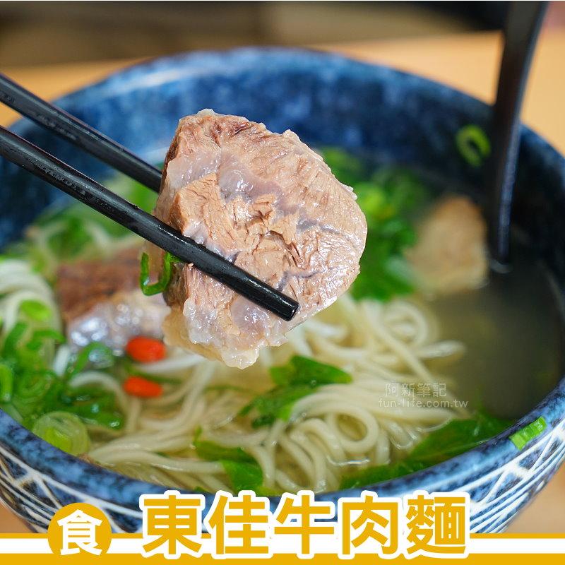 台中東佳牛肉麵-01