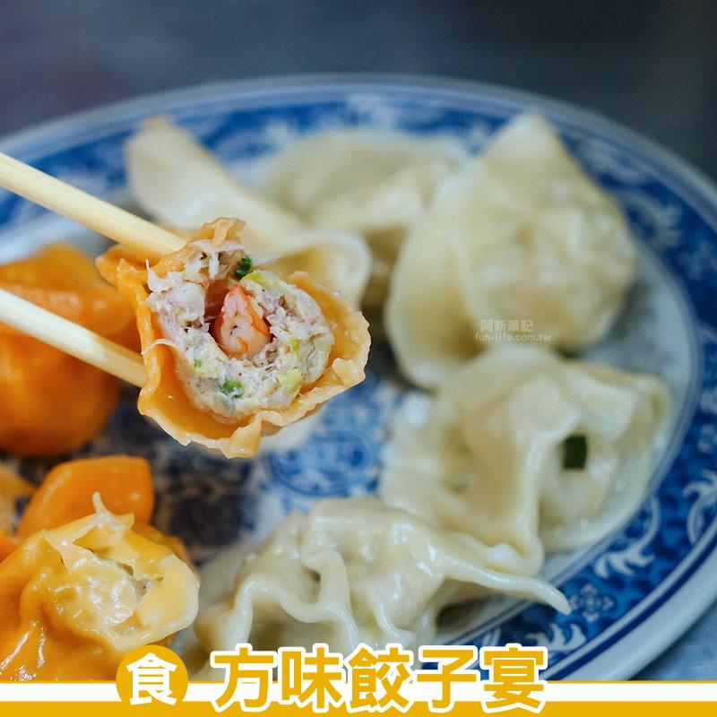 方子餃子宴|台中水餃店,六種口味水餃,顆顆飽滿紮實,吃起來過癮十足,重點平價美味,出餐速度又快。