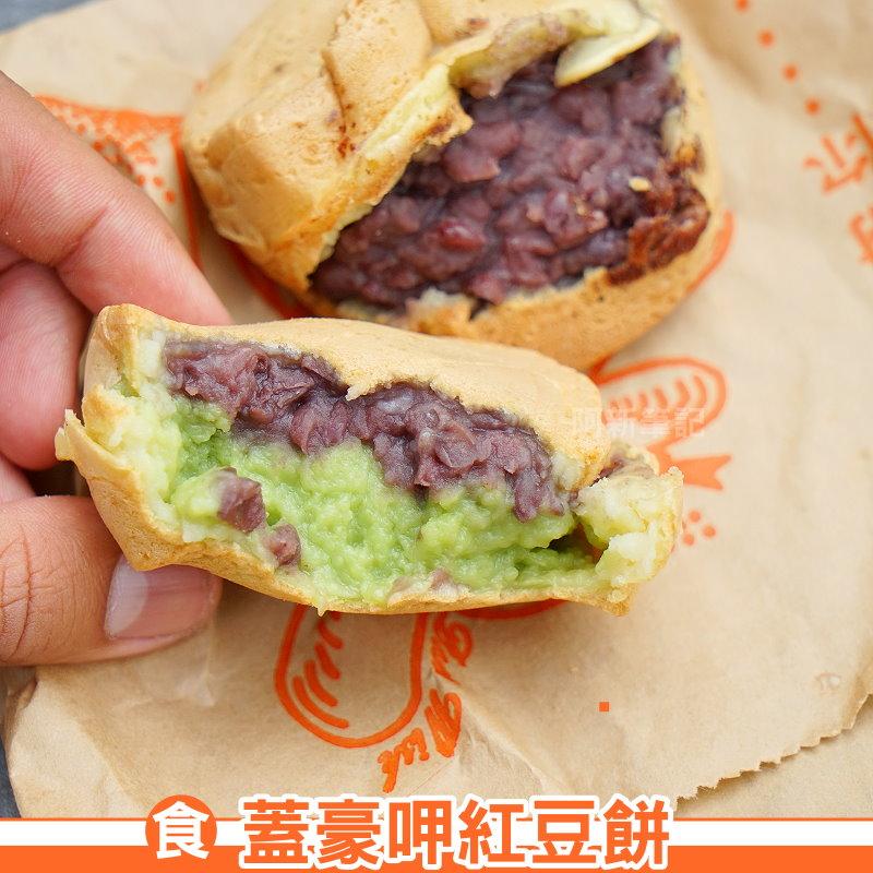 蓋豪呷紅豆餅|台中人氣紅豆餅,科博館前排隊店,皮Q、內餡紮實,好吃到我不要不要~激推奶油跟紅豆阿~