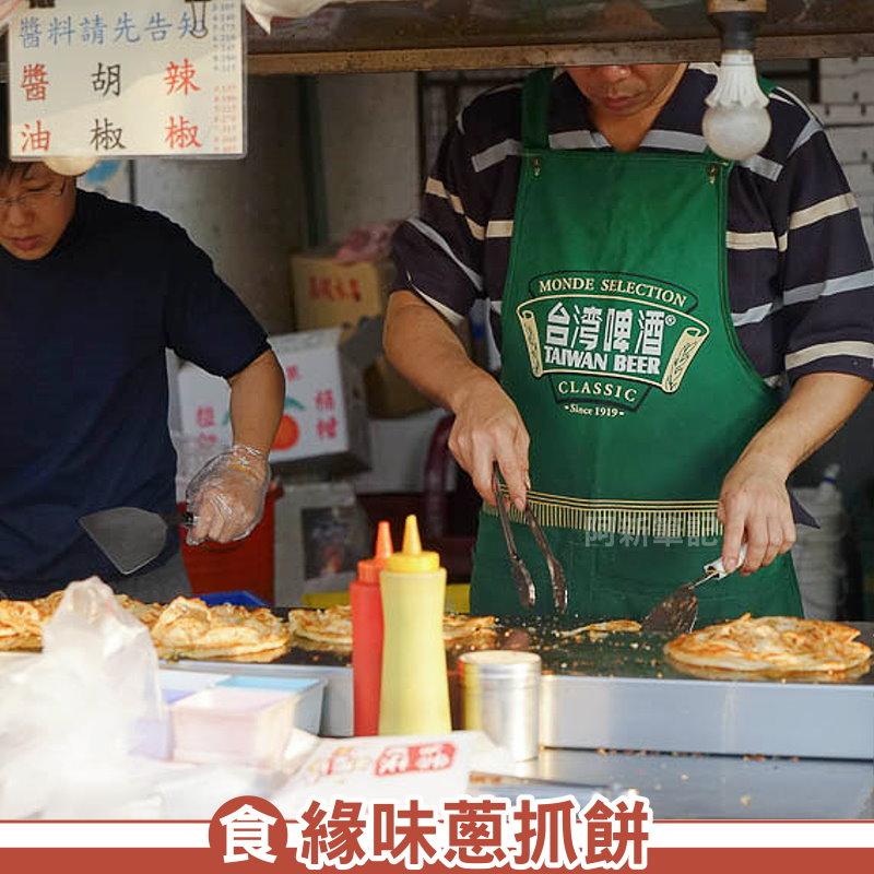 緣味蔥抓餅|台中華美市場美食推薦,漢口路排隊蔥抓餅,排到一個天荒地老!餅皮酥脆迷人,胡椒香氣濃郁,份量大,銅板美食。