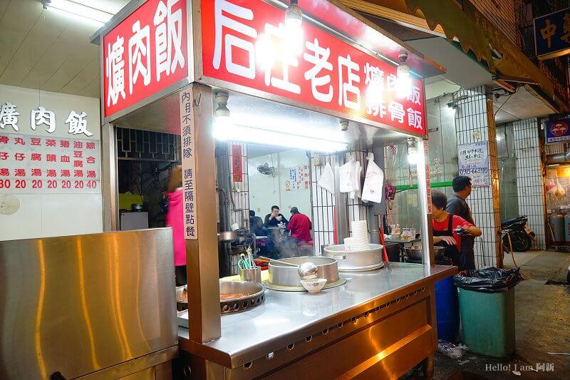 后庄老店爌肉飯排骨飯-3