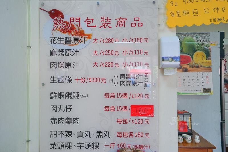 立偉麻醬館麵食-12