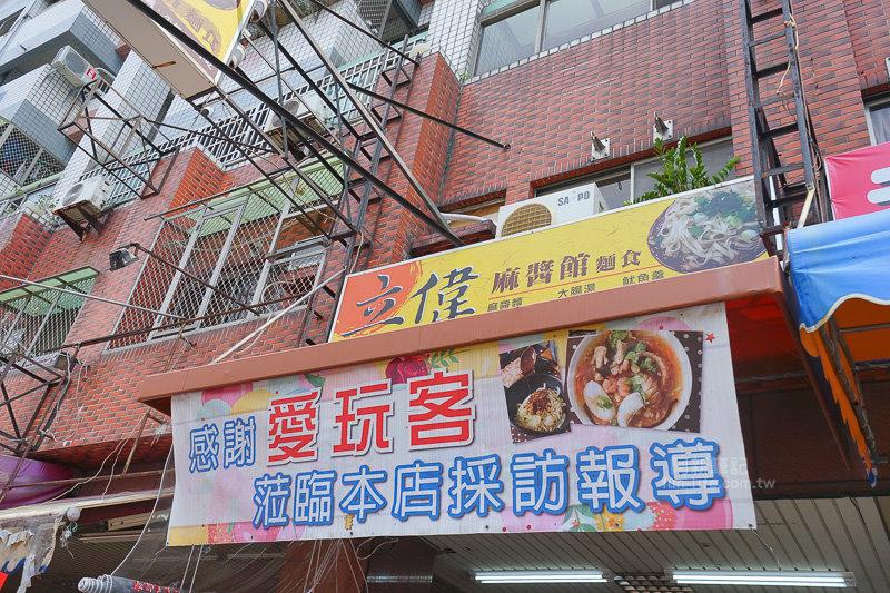 立偉麻醬館麵食-03