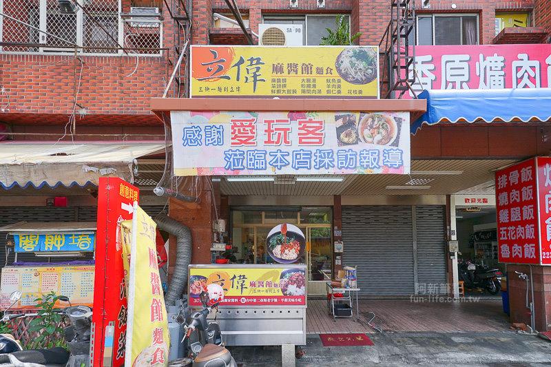 立偉麻醬館麵食-02