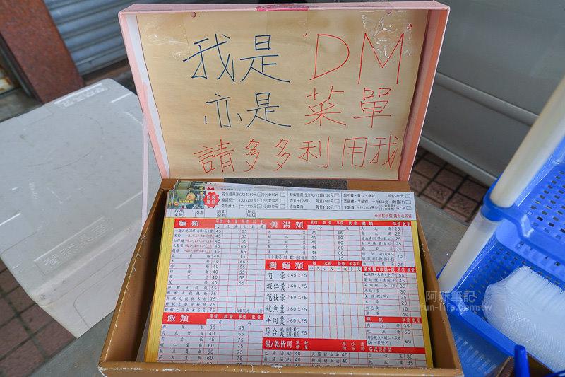 立偉麻醬館麵食-05
