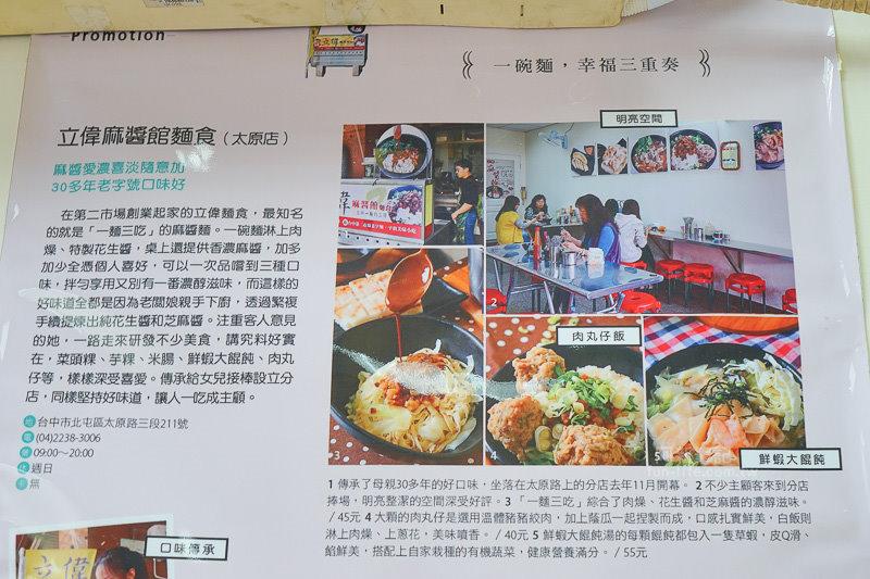 立偉麻醬館麵食-14