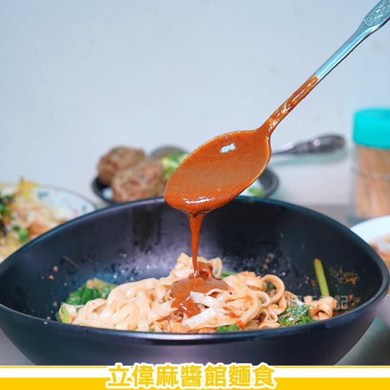 立偉麻醬館麵食-01