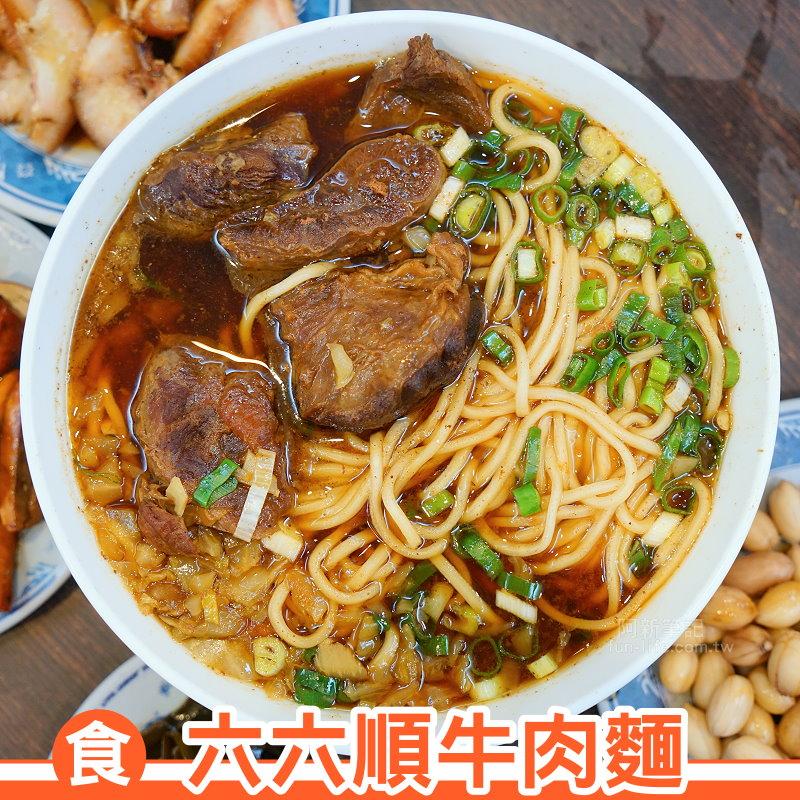 六六順牛肉麵-01